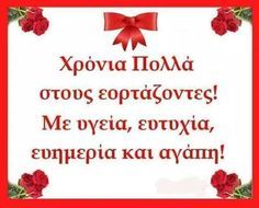 Happy Name Day Wishes, My Prayer, Special Occasion, Prayers, Birthdays, Happy Birthday, Names, Quotes, Simile