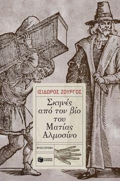 """Την Τετάρτη 23/4 στις 19:00 στη Θεσσαλονίκη και το Σάββατο 26/4 στις 12:00 στην Αθήνα παρουσίαση του βιβλίου """"Σκηνές από τον βίο του Ματίας Αλμοσίνο"""" του Ισίδωρου Ζουργού. Book Writer, Best Selling Books, Love Reading, Book Worms, My Books, Literature, My Love, Cover, Authors"""