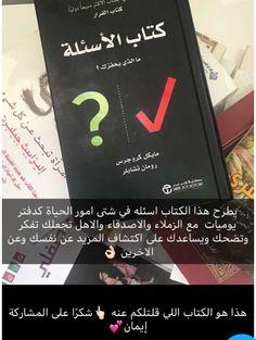 150 Read Book Ideas Arabic Books Pdf Books Reading Book Qoutes