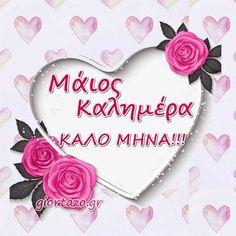 Εικόνες για τον Μάιο: Καλημέρα και Καλό μήνα!!! Καλή Πρωτομαγιά!!! - giortazo Baddies
