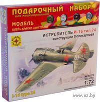"""Подарочный набор """"Самолет И-16 тип 24"""" (масштаб: 1/72)"""