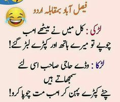 Funny Crush Memes, Funny Mom Jokes, Mom Humor, Just Smile, Urdu Poetry, Smiley, Quotations, Learning, Funny Things