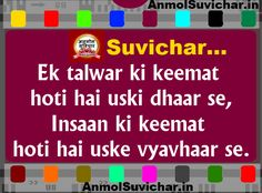 Anmol Suvichar In Hindi, Hindi Quotes Images, Hindi Suvichar Pictures