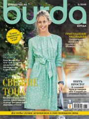 The latest issue from Burda is here! As is traditional, March is the wedding issue, which means lots of dresses and formal looks. Interestingly, this year Burda has mixed the Burda Plus styles in… Burda Patterns, Sewing Patterns, Burda Style Magazine, Knit Crochet, Crochet Hats, Crochet Magazine, Formal Looks, Catalogue, Shirt Dress
