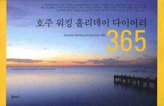 [호주 워킹 홀리데이 다이어리 365] 박희선 / 이 책은 평범한 젊은이의 호주 워킹 홀리데이 체험기로, 젊음과 열정 하나로 호주에서 워홀 메이커로 살아온 저자의 1년 남짓 기간의 모든 여정을 일기 형식으로 담았다. 브리즈번, 번다버그, 멜버른, 호바트, 시드니, 그리고 뉴질랜드 여행에 이르기까지 저자가 겪은 에피소드와 정보가 꼼꼼하게 들어 있다. 저자는 호주 워킹 홀리데이를 성공적으로 마치면서 살아가는 동안 자유를 누리는 법을 배워 나갔다고, 하루하루 시행착오를 거치면서 스스로 책임지는 법을 배웠다는 말한다. 이 책에는 워킹 홀리데이 비자 만드는 법부터 농장 일자리 구하기, 숙소 정하기, 그리고 꼭 봐야할 여행지 등 호주 워킹 홀리데이에 관한 생생한 정보가 담겨 있다. 책 곳곳의 팁 형식의 정보도 함께 들어 있다.