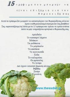 Απαγορευμένες τροφές για σωστή Διατροφη για το θυροειδη αδένα
