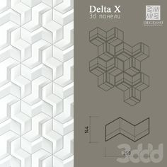 3D Панели Degesso (Delta_x)