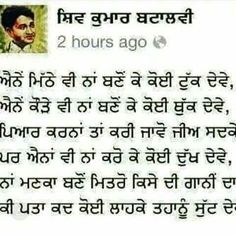Sikh Quotes, Gurbani Quotes, Indian Quotes, Life Quotes Pictures, Story Quotes, Truth Quotes, Poetry Quotes, Loyalty Quotes, Punjabi Love Quotes