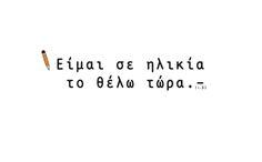 τώρα Greek Words, Words Worth, Greek Quotes, Relentless, Story Of My Life, Favorite Quotes, Me Quotes, Texts, Lyrics