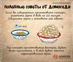 Как готовить попкорн