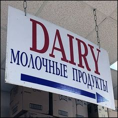 Yes, we want immigrants to assimilate so the heading in this is English though it is a Russian Dairy Department Directional Sign in an ethnic neighborhood Retail Fixtures, Directional Signs, Close Up, The Neighbourhood, Dairy, Store, Tent, Shop Local, The Neighborhood