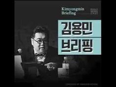 김용민 브리핑 17.05.03, [특집] 도올 김용옥 선생 토크콘서트 공개방송