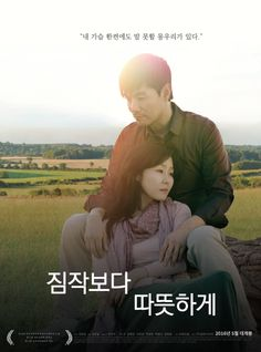"Upcoming Korean movie ""Warm After All"" @ HanCinema :: The Korean Movie and Drama Database"