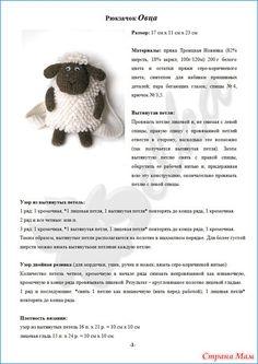 "Рюкзак ""овечка"" - Вязание для детей - Страна Мам"