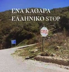 Funny Cartoons, Funny Jokes, Cool Pictures, Funny Pictures, Funny Greek, Greek Words, Try Not To Laugh, Greek Quotes, Just For Laughs