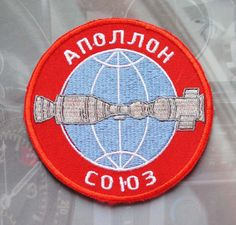 Soyuz-Apollo Space Program Souvenir Embroidered Patch