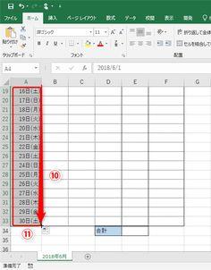 【Excel】勤怠管理表で今日の日付が見付からない!エクセルで今日の日付を自動で強調表示するテクニック - いまさら聞けないExcelの使い方講座 - 窓の杜 Words, Horse
