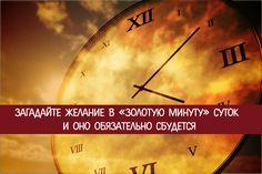 Загадайте желание в «золотую минуту» суток и оно обязательно сбудется - Эзотерика и самопознание