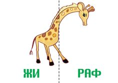 с Ukrainian Language, Giraffe, Alphabet, Cards, Animals, Pictures, Animales, Felt Giraffe, Animaux