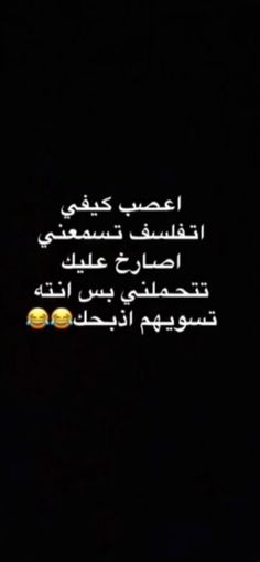Arabic Funny, Funny Arabic Quotes, Jordan Royal Family, Sms Language, Makeup Spray, Image Memes, Cover Photo Quotes, Iphone Wallpaper Tumblr Aesthetic, Album Bts