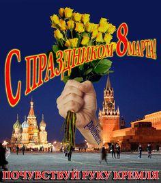 Поздравляем всех дам с весенним праздником 8 марта! http://politikus.ru/v-rossii/45056-pozdravlyaem-vseh-dam-s-vesennim-prazdnikom-8-marta.html…