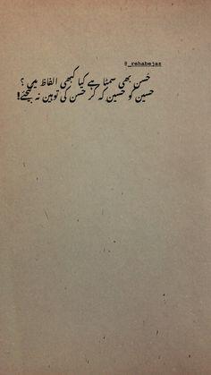 Soul Poetry, Poetry Pic, Poetry Lines, Poetry Feelings, Poetry Quotes In Urdu, Urdu Poetry Romantic, Love Poetry Urdu, Love Poetry Images, Best Urdu Poetry Images