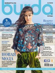 Burda Magazine 2017 / 2018 Issues in Russian Trendy Style Sewing Patterns for sale online Trendy Fashion, Fashion Models, Fashion Outfits, Burda Style Magazine, Russian Fashion, Sewing Patterns, Blouse, Clothes, Women