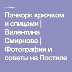 Пэчворк крючком и спицами   Валентина Смирнова   Фотографии и советы на Постиле
