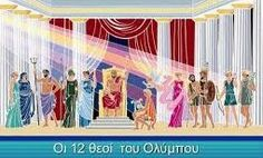 Μονοπάτια της Τρίτης και Τετάρτης ...: Οι Θεοί του Ολύμπου