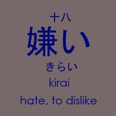 嫌いーkirai- hate
