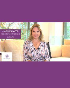 Συμβουλές για να Ζείς Με Αρμονία από την Νταίζη Μανιατοπούλου