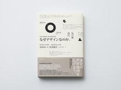 Dialogue in Design > more Client: Ecus Publishing  Year: 2009 / Wang Zhi-Hong