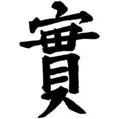 Japanese kanji for honesty