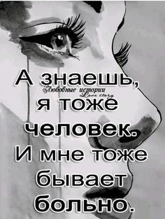 Hello Memes, Russian Quotes, Dont Understand, My Mood, Woman Quotes, Motto, Wise Words, I Love You, Quotations