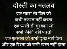 Love Quotes For Friends In Hindi Friendship Day Wishes, Friendship Quotes In Hindi, Hindi Quotes On Life, Urdu Quotes, Quotations, Life Quotes, What's Up Quotes, Today Quotes, Wisdom Quotes