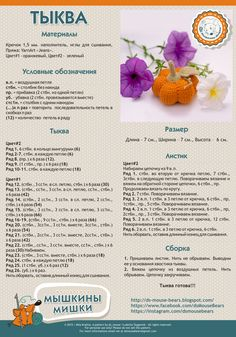 описание вязания, бесплатное, тыква, мастер-класс, амигуруми, игрушка для мишки, хэллоуин. free pattern pumpkin, amigurumi pattern, Halloween