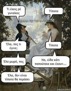 Greek Memes, Funny Greek Quotes, Ancient Memes, Just Kidding, Just For Laughs, Funny Photos, More Fun, Favorite Quotes, Laughter