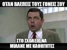Χαχα Funny Status Quotes, Funny Greek Quotes, Greek Memes, Funny Statuses, Very Funny Images, Funny Photos, Ancient Memes, Jokes Pics, School Memes