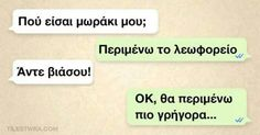 Funny Images, Funny Photos, Funny Greek, Greek Quotes, Just For Laughs, Wise Words, Qoutes, Lol, Thoughts
