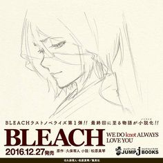 """Thank you for a big hit! """"BLEACH WE DO knot ALWAYS LOVE YOU' big sale! Rukia and renji announced the marriage, hurriedly moving around. The story of bonds, leading to the final installment of the story. Bleach Rukia, Kuchiki Rukia, Bleach Fanart, Bleach Manga, Bleaching Hair At Home, Bleach Shirt Diy, Kubo Tite, Informative Essay, Bleach Characters"""