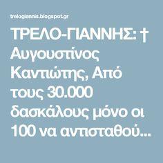 ΤΡΕΛΟ-ΓΙΑΝΝΗΣ: † Αυγουστίνος Καντιώτης, Από τους 30.000 δασκάλους μόνο οι 100 να αντισταθούν στην αθεΐα