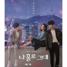 """Upcoming NETFLIX original series """"My Holo love"""" released its main poster. Ver Drama, Quotes Drama Korea, Bride Of The Water God, Netflix, Age Of Youth, Drama Fever, Love Posters, French Films, Thai Drama"""
