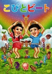 Kobito dukan music DVD