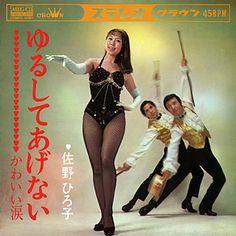 ゆるしてあげない Easy Listening, Go Busters, Greatest Album Covers, Japanese Lifestyle, Bad Album, Pochette Album, Great Albums, Vintage Records, Vinyl Cover