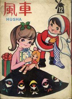 岸田はるみ Kishida Harumi: Husha 60/ Dec.1966