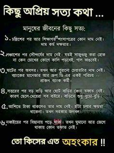 Poem Quotes, Quotable Quotes, Wisdom Quotes, Life Lesson Quotes, Life Quotes, Love Quotes In Bengali, Bengali Poems, Math Tutorials, Bangla Love Quotes