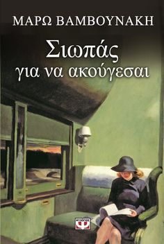 βαμβουνάκη I Love Books, Books To Read, Writers And Poets, Book Writer, Make Time, Literature, Fiction, Novels, Romance