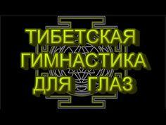 «Узел удачи» Гимнастика тибетских йогов. Восстановление зрения, оздоровление организма - YouTube