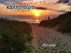 15 top εικόνες για καλησπέρα - eikones top Greek, Country Roads, Beach, Water, Outdoor, Gripe Water, Outdoors, The Beach, Beaches