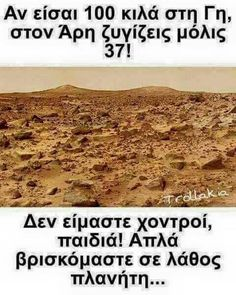 ΜΕΤΑ την πρωτοχρονιά όλοι στον Άρη.!!! Funny Greek Quotes, Greek Memes, Funny Qoutes, Funny Phrases, Funny Picture Quotes, Stupid Funny Memes, Funny Photos, Bring Me To Life, Funny Messages